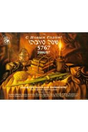 Jewish Russian Calendar 5767