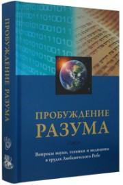 Mind over Matter - Russian Edition [Пробуждение разума]
