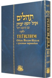 Tehilim, Ohel Yosef Yitzchok - Standard Size [Псалмы Давида, большой] - Blue