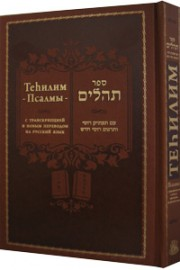 Tehilim with new Russian Transliteration and Translation - Deluxe Cover - Light Brown