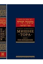 Maimonides - Mishneh Torah: The Book of Separation (Hafla'ah) [Мишне Тора. Книга Посвящение]