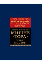 Maimonides - Mishneh Torah: The Book of Seeds (Zeraim) [Мишне Тора. Книга Посевы]