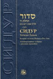 Siddur for Shabbat and Festival Evening [Сидур. Вечерние молитвы  Шабата и Йом Това]