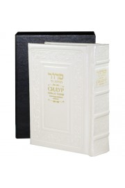 Siddur - Annotated Edition - Compact Size - Leather Bound Gift Edition - White