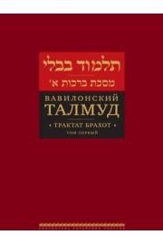 Talmud Bavli: Berachot, Vol.1 [Вавилонский Талмуд. Трактат Брахот. Том 1]