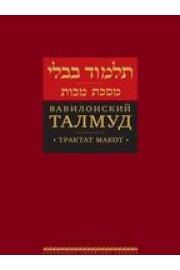Talmud Bavli: Tractate Makkot [Вавилонский Талмуд. Трактат Макот]