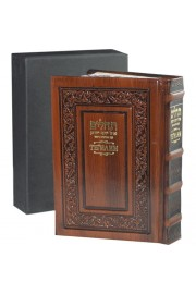 Tehilim, Ohel Yosef Yitzchok - Compact Size - Leather Bound Gift Edition - Brown
