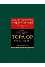Torah Ohr - Vol. 2 (Тора Ор. Том 2)