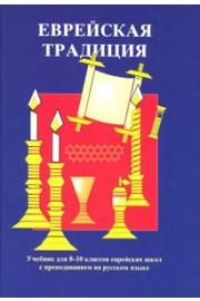 Jewish Tradition, Vol. 1 [Еврейская традиция, том 1ый]