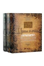 Tsena-y-Rena. 3 Vol. Set