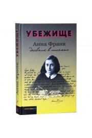 Anne Frank Diary and Letters [Убежище. Дневник в письмах]