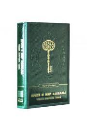 Gates to the world of Kabbalah. Wonders of thy wisdom