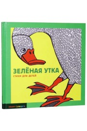 Collected Yiddish Poems [Зеленая Утка]
